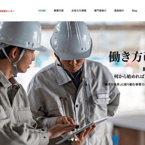 水澤社労士コンサルティング